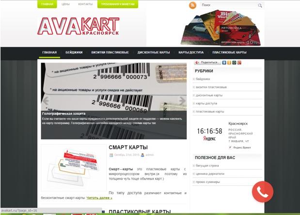 сайт фирмы авакарт,сайт для фирмы печать карт,сайт для типографии,