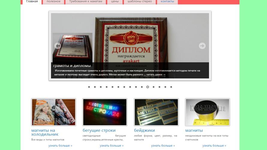сайт фирмы крас.магнит,сайт фирмы Крас-магнит,